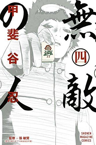 無敵の人(4)<完> (講談社コミックス)