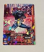仮面ライダージオウ てれびくん付録カード ガンバライジング ホロ仕様カード バトル