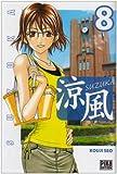 Suzuka, Tome 8