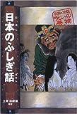日本のふしぎ話 (民話と伝説 呪いの巻物)