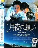 月夜の願い [DVD] image