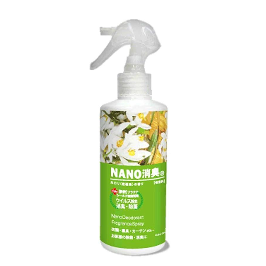 ビタミンそれる一般化するNANO消臭 スプレー 衣類?寝具?マスクスプレー 抗菌?抗ウイルス トイレ 消臭剤 芳香剤 (ネロリ)