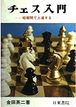 Tankobon Hardcover  Chess How To–Faster to with Short  Book