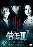 借王<シャッキング>II -運命の報酬-[DVD]