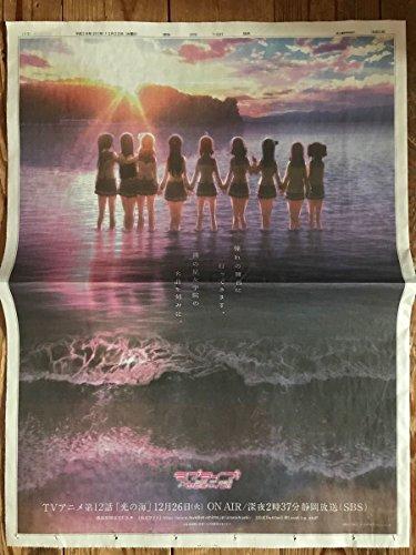 3枚セット 静岡新聞 12/20 朝刊 ラブライブサンシャイン!! Aqours 浦の星女学院 全面カラー広告
