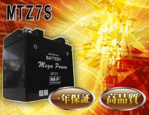 バイク バッテリー MTZ7S 一年保証 (YTZ7S/FTZ5L-BS) 互換品