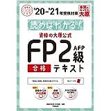 (スマホで見れる電子版付) 読めばわかる! 資格の大原公式 FP2級AFP合格テキスト '20-'21 (合格のミカタシリーズ)