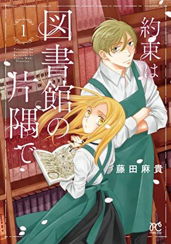 約束は図書館の片隅で(1) (プリンセス・コミックス)