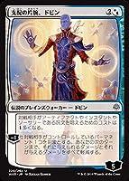MTG マジック:ザ・ギャザリング 支配の片腕、ドビン(アンコモン) 灯争大戦(WAR-229) | 日本語版 伝説のプレインズウォーカー 多色