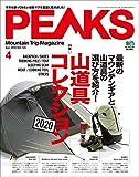 PEAKS(ピークス)2020年4月号 No.125(登山ギアバイヤーズガイド2020)[雑誌]