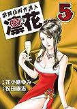 歌舞伎町弁護人 凜花(5)