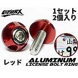 【COTRAX】 ナンバーボルト 軽量 アルミ 製 ナンバープレート ボルト ワッシャー + ステンレス M6 ネジ バイク 自動車 汎用パーツ Miniホイールタイプ 2個セット (レッド)