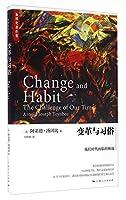 变革与习俗:我们时代面临的挑战