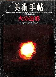 美術手帖 1964年 10月号増刊 火の造形 やきものの技法と鑑賞