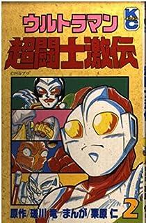 ウルトラマン超闘士激伝 2 (コミックボンボン)