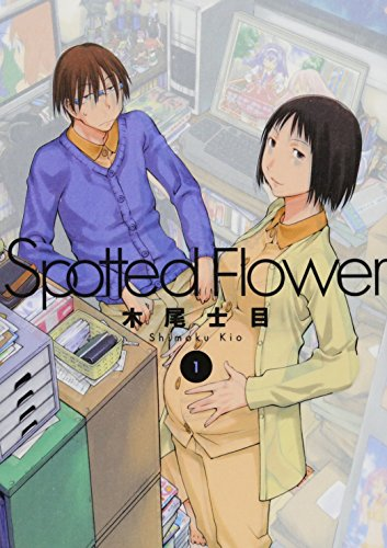 Spotted Flower 1の詳細を見る