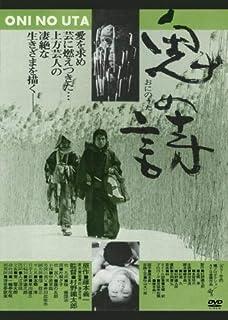 鬼の詩 [DVD]