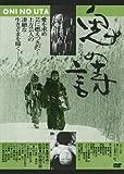 鬼の詩[DVD]