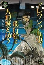 表紙: アレクシア女史、飛行船で人狼城を訪う 英国パラソル奇譚 | 川野 靖子