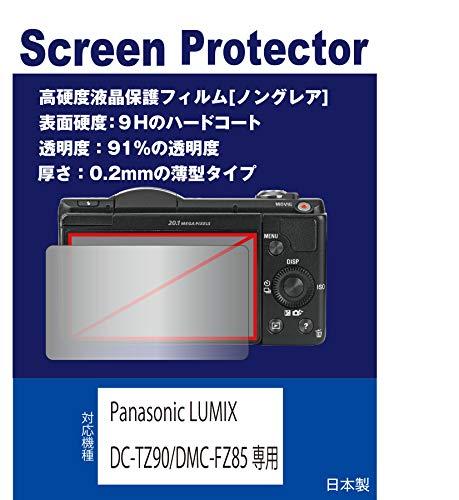 【高硬度(9H)反射防止フィルム】Panasonic LUMIX DC-TZ90/DMC-TZ85専用 液晶保護フィルム(高硬度フィルム マット)