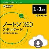 ノートン 360 スタンダード セキュリティソフト(最新)|1年1台版|オンラインコード版|Win/Mac/iOS/Android対応