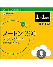 ノートン 360 スタンダード セキュリティソフト(最新) 1年1台版 オンラインコード版 Win/Mac/iOS/Android対応