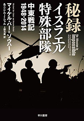 秘録イスラエル特殊部隊 中東戦記1948-2014 (早川書房)