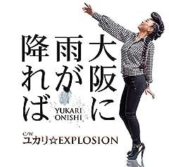 ユカリ☆EXPLOSION