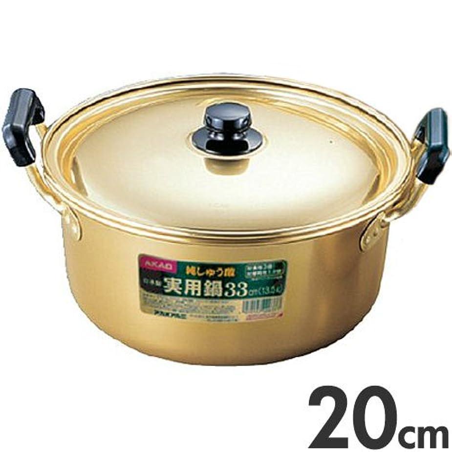 乱用葬儀思慮深いアカオアルミ 実用鍋 20㎝ アルミニウム(しゅう酸アルマイト) 日本 AZT04020