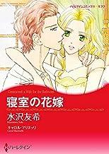 寝室の花嫁【あとがき付き】 (ハーレクインコミックス)