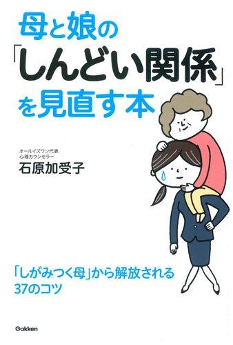 母と娘の「しんどい関係」を見直す本