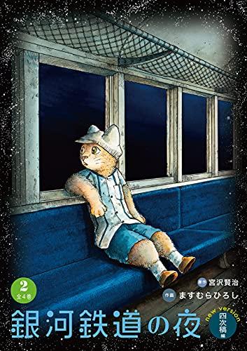 銀河鉄道の夜・四次稿編〈第2巻〉