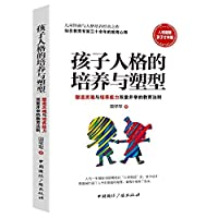 The cultivation and shaping of children's personality: the educational rule of shaping both the soul and the cultivation ability(Chinese Edition)