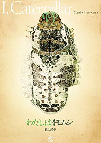 わたしはイモムシ—I, Caterpillar