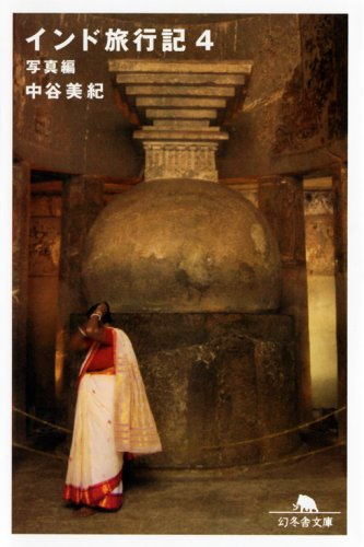 インド旅行記〈4〉写真編 (幻冬舎文庫)