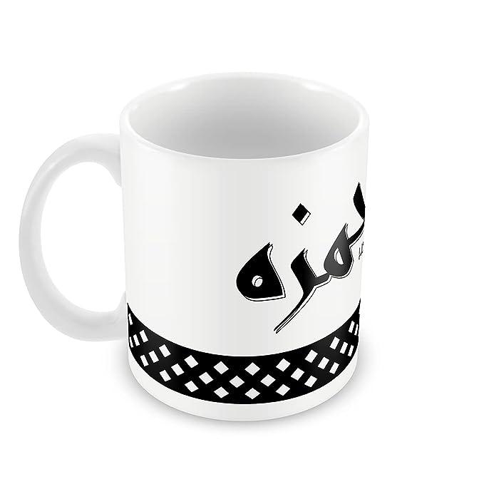 QUICK REFLECTION Hamza Name with Arabic Calligraphy
