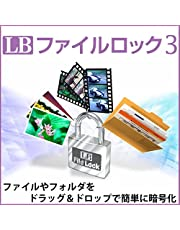 LB ファイルロック3 ダウンロード版