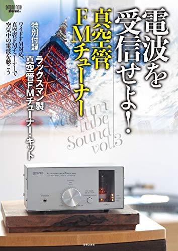 電波を受信せよ! 真空管FMチューナー: 特別付録:ラックスマン製真空管FMチューナー・キット