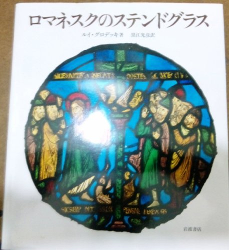 Stained Glass of Romanesque (1987) ISBN: 4000081306 [Japanese Import]