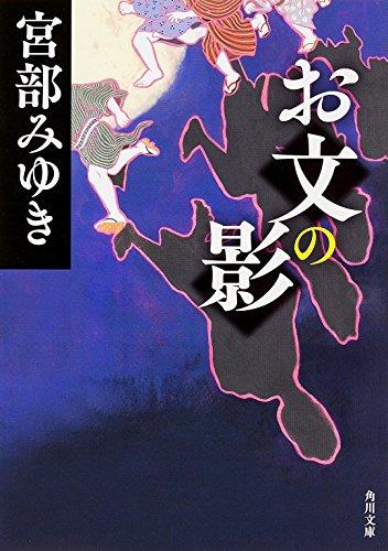 お文の影 (角川文庫)