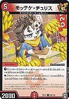 デュエルマスターズ DMEX14 92/110 モッテケ・チュリス (C コモン) 弩闘×十王超ファイナルウォーズ!!! (DMEX-14)