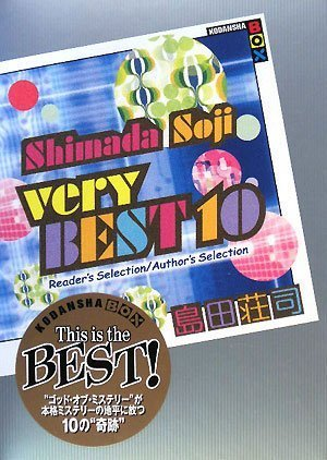 島田荘司 very best 10 Reader's Selection/Author's Selection (講談社BOX)