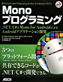 Monoプログラミング .NET/C#とMono for AndroidによるAndroidアプリケーション開発