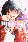 川柳少女 第12巻