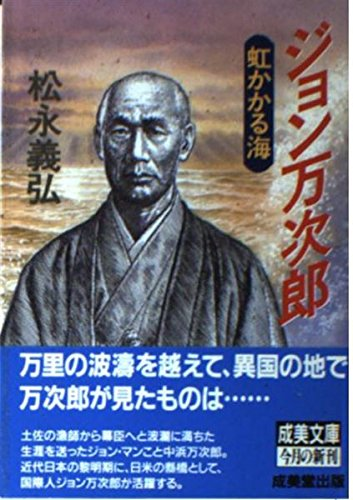 ジョン万次郎―虹かかる海 (成美文庫)の詳細を見る