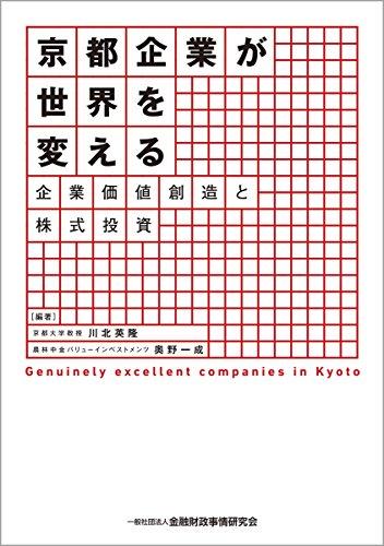京都企業が世界を変える―企業価値創造と株式投資の詳細を見る