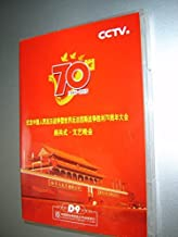2015 September 3 China Victory Day Parade 70th Anniversary V-Day end of WWII / Official CCTV Coverage on DVD / Disc 1: Parade / Disc 2: Theater Victory and Peace Gala / PAL Region Free CHINESE ONLY