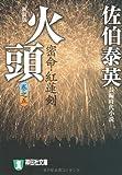 火頭―密命・紅蓮剣〈巻之五〉 (祥伝社文庫)