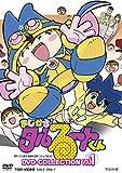まじかる☆タルるートくん DVD COLLECTION VOL.1[DVD]