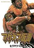アグネス仮面(8) (ビッグコミックス)